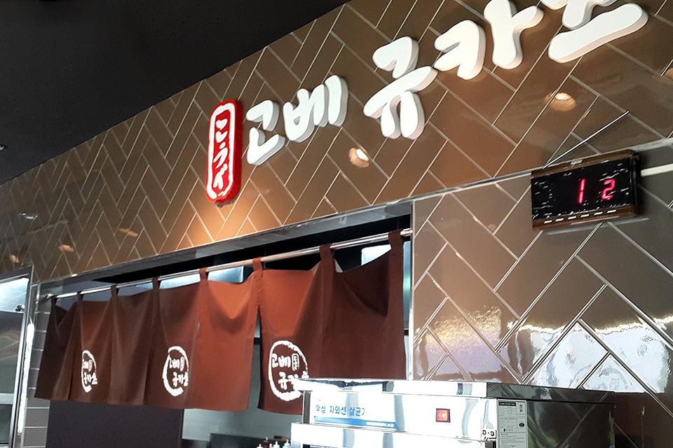 Trải nghiệm sử dụng chuông gọi nhân viên phục vụ tại nhà hàng Hàn Quốc